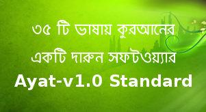 Ayat-v1.0 Standard_একটি আধুনিক কুরআন স্টাডি সফটওয়্যার(For:Windows/Mac/Linux)
