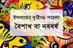 Baishak